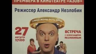 """Предпремьера фильма """"Жених"""""""