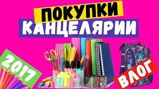 BACK TO SCHOOL 2017 // ВЛОГ // Покупки канцелярии