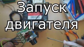 Как подключить двигатель от стиральной машины.(Тиристорный регулятор напряжения - http://fas.st/j1HF_ Група ВК - http://vk.com/samodelkin_youtube., 2016-06-04T08:00:01.000Z)