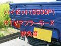 KTVultimate「オールステンレスマフラータイプS-X」ハイゼットトラック(S500…