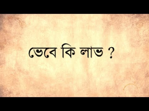 Heart Touching status , Bangla, status video