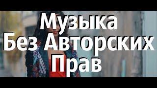 Музыка без Авторских Прав [№❷]Karen ТУЗ feat. Aй-Q – Вдыхай в меня жизнь