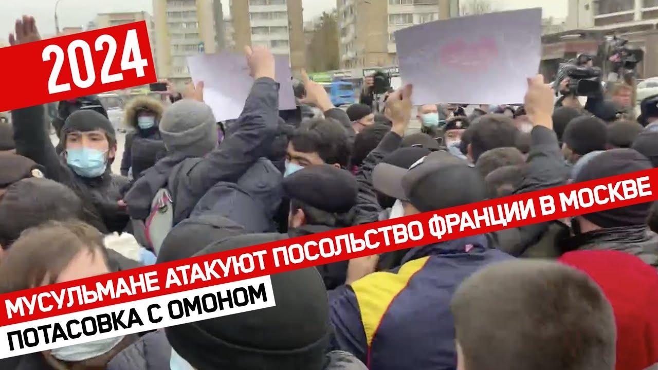 Мусульмане атакуют посольство Франции в Москве // Потасовка с ОМОНом
