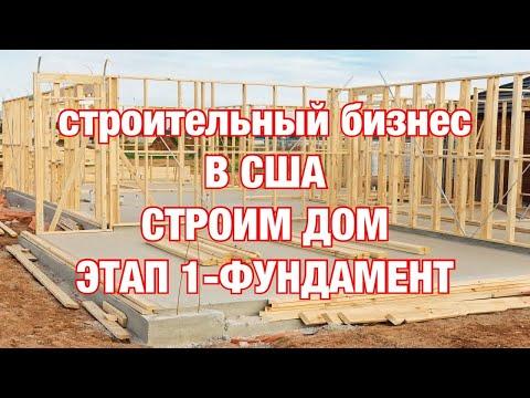 Строительный бизнес в США. Строим дом. Фундамент-правильно, без ошибок