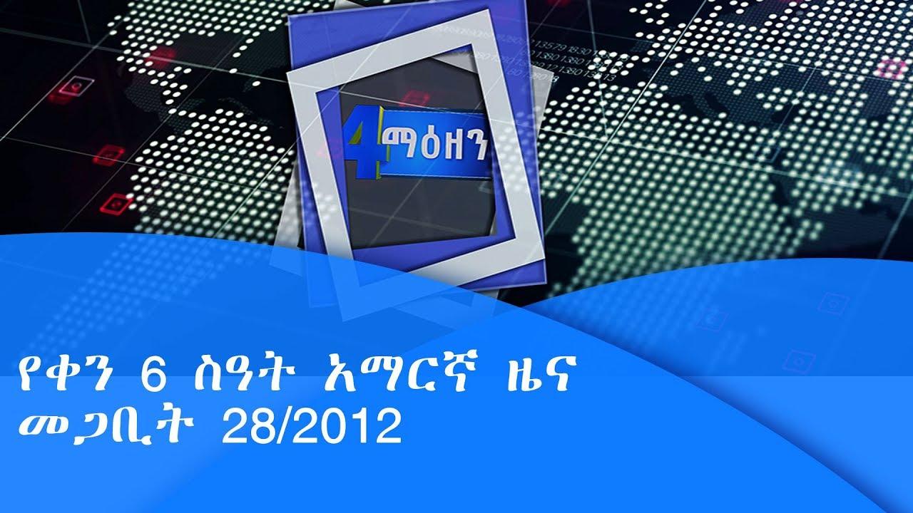 የቀን 6 ስዓት አማርኛ ዜና ...መጋቢት 28/2012 |etv
