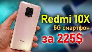 Redmi 10X Самый дешевый 5G смартфон от Xiaomi