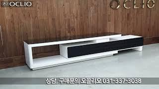 오끌리오 블랙앤 화이트 거실장 확장형