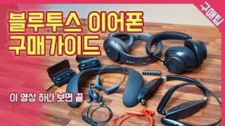 블루투스 이어폰 (헤드폰) 구매가이드