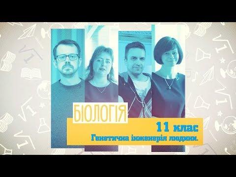 11 класс, 27 мая - Урок онлайн Биология: Применение достижений молекулярной генетики