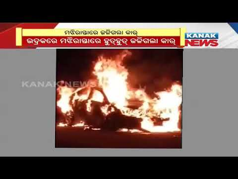 Massive Fire Breaks Out In A Car In Bhadrak