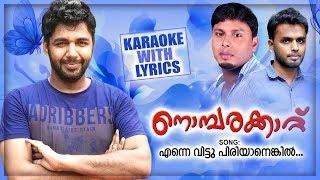 Enne Vittu Piriyanenkil Karaoke With Lyrics | Saleem Kodathoor New Karaoke | Nombarakkattu