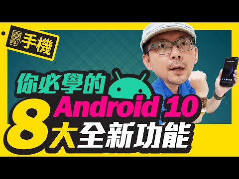 Android 10正式升級發佈 l
