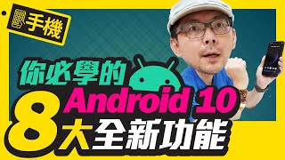 Android 10正式升級發佈 l Android 10必學8大功能[安卓]