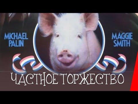 ЧАСТНОЕ  ТОРЖЕСТВО (1984) фильм. Комедия - Видео онлайн