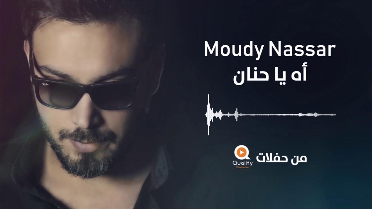 Moudy Nassar - Ah Ya Hanan | مودي نصار  - أه يا حنان