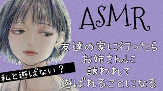 【ASMR】友達の家に行ったらお姉さんに誘惑されて遊ばれる situationvoice 친구 누나에게 놀아나다