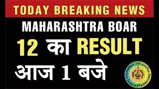 Maharashtra (MSBSHSE) HSC Result 2019 out at 1 pm on mahresult.nic.in