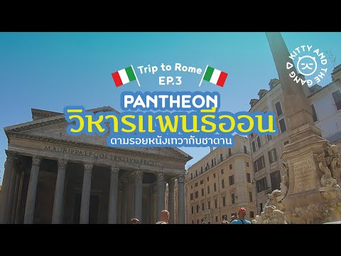 [Trip to Rome EP.3] Pantheon วิหารแพนธีออน ตามรอยหนังเทวากับซาตาน | Kitty and the Gang