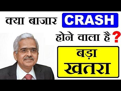 क्या STOCK MARKET CRASH होने वाला है ? ⚫ Share Market के उपर सबसे बड़ा खतरा? RBI Governor NEWS⚫ SMKC