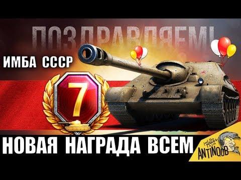 СРОЧНО! НАГРАДА ВСЕМ! ДВА НОВЫХ ПРЕМ ТАНКА ОТ WG БЕСПЛАТНО И РЕФЕРАЛКА 2.0 в World Of Tanks
