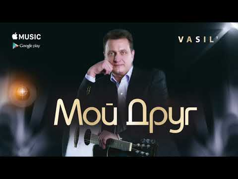 VASIL' - Мой друг