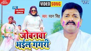 #Pawan Singh का सबसे महँगा होली #VIDEO | जोबनवा भईल गगरी | Ft Anjana Singh | Bhojpuri Holi Song 2021