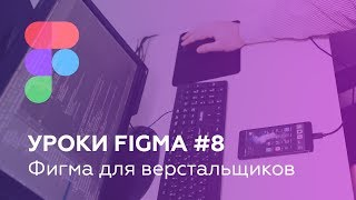 Уроки Figma #8: Фигма для верстальщиков