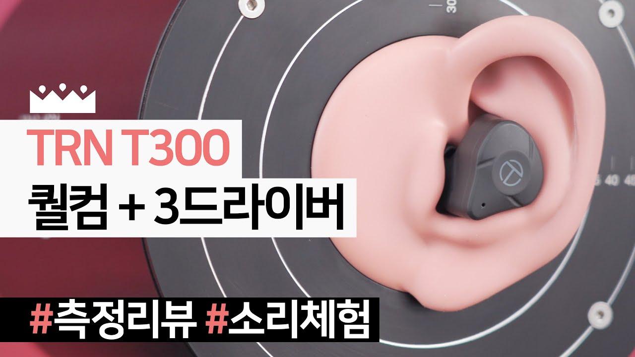 끊김 없는 편안함. 📡 TRN T300 측정리뷰, 소리체험