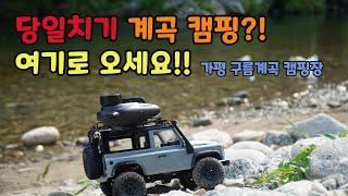 [캠핑장소개] 경기도 가평 구름계곡 오토캠핑장 l 계곡…