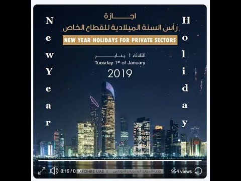 New Year holiday for UAE public, private sectors announced