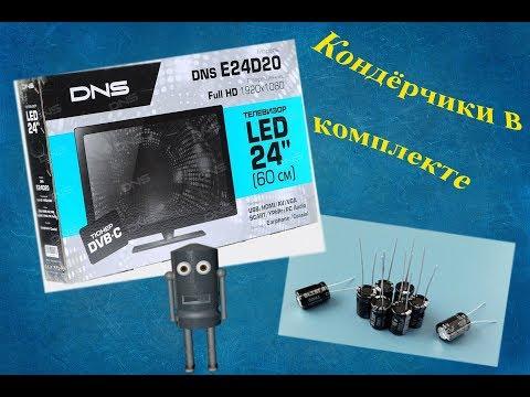 DNS E24d20 не включается, быстрый ремонт // Fast Repair Tv