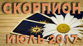 СКОРПИОН - Финансы, Любовь, Здоровье. Таро-Прогноз на июль 2017