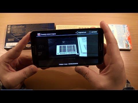 Как прочитать штрих код на товаре телефоном