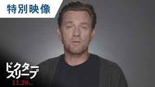 映画『ドクター・スリープ』特別映像(特別な力編)2019年11月29日(金)