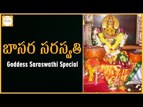 Goddess Saraswathi Devi   Goddess of Knowledge   Importance Of Basara Temple   Bhakti