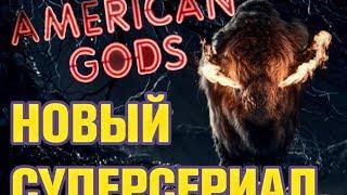 Американские боги. Обзор нового крутого сериала!