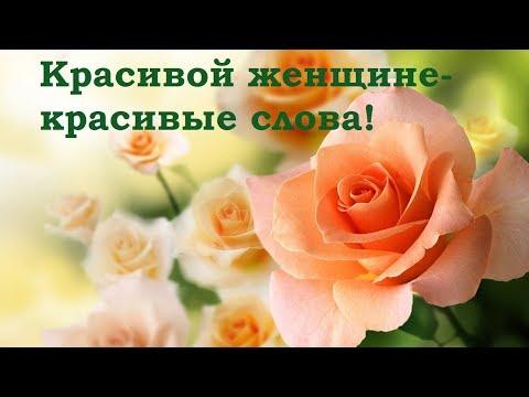 Красивой женщине - красивые слова! Поздравление всем женщинам!