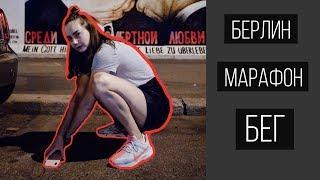 Самая быстрая женщина в мире | Влог Обыкновенный