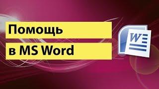 Помощь в Word, уроки ворд, как работать в word