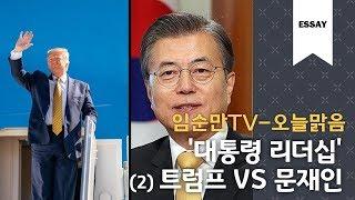 임순만TV-오늘맑음 '#대통령 리더십 (2) 트럼프 V…