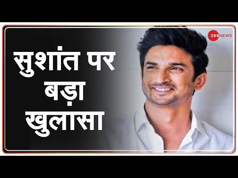 सुशांत Assistant का बड़ा खुलासा, खाते में थे 30 करोड़ रुपये | Sushant Singh Rajput | Breaking News