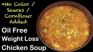 Weight Loss Chicken Soup Recipe | Weight Loss Soup Recipe Indian