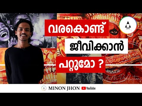 Minon Jhon | Actor | Featuring | Painting | Aum productions [Interview]