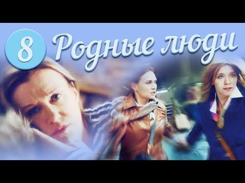 Родные люди   8 серия. Русский сериал - Видео онлайн