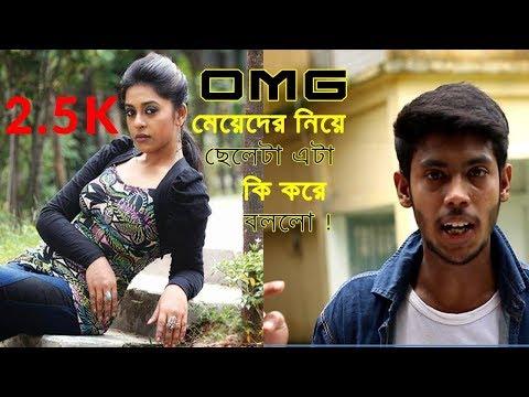 Bangla Funny Video | Girls Behaviour | Concept Media Entertainment