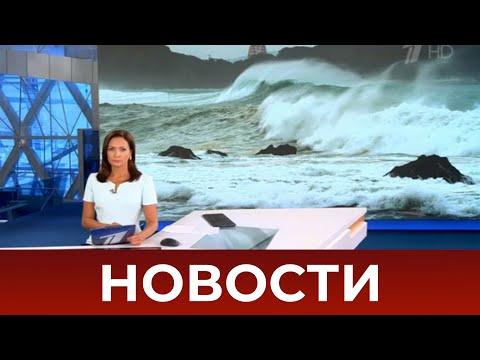 Выпуск новостей в 09:00 от 02.09.2020