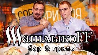 ШашлыкоFF 🔸Совет зрителя. Сеть баров из Новосибирска