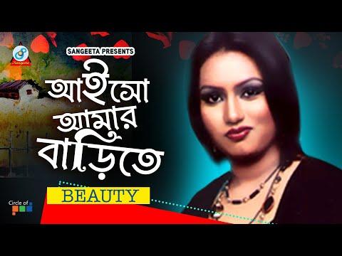 Aisho Amar Barite - Beauty & Monty - Joler Bondhu