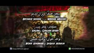 Video BAICHAIN SUGHRA dhandh zari noha 2016.17 download MP3, 3GP, MP4, WEBM, AVI, FLV Oktober 2018