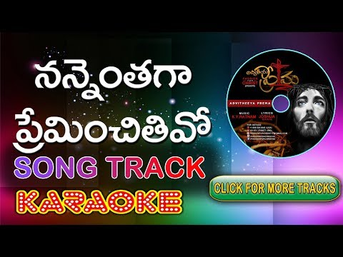 నన్నెంతగా ప్రేమించితివో సాంగ్ ట్రాక్||Nannenthaga Preminchithivo songTRACK(KARAOKE)